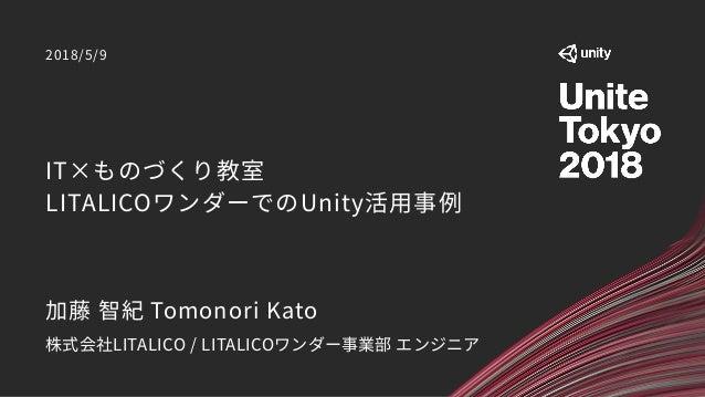 【Unite Tokyo 2018】Unityを教える -教育現場でのUnity活用- Slide 2