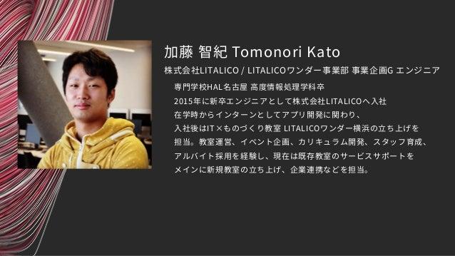 【Unite Tokyo 2018】Unityを教える -教育現場でのUnity活用- Slide 3
