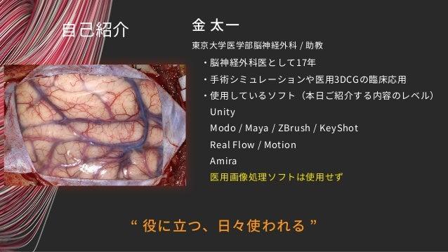 【Unite 2018 Tokyo】Unityの医療と教育への応用 ~ちょっと人を助けてみませんか?~ Slide 2
