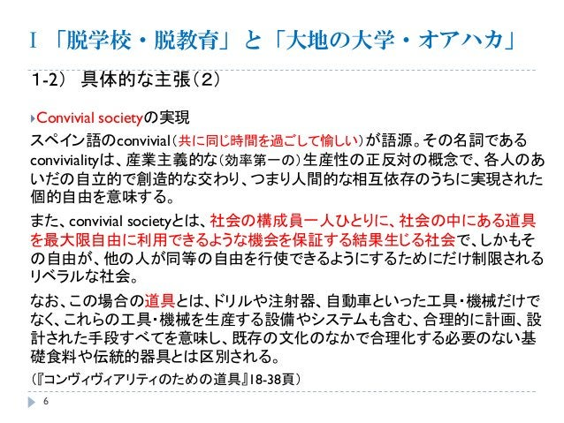 -2 }Convivial society convivial conviviality convivial society 18-38 6