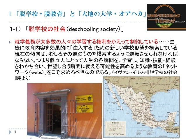 -1 deschooling society } webs 4