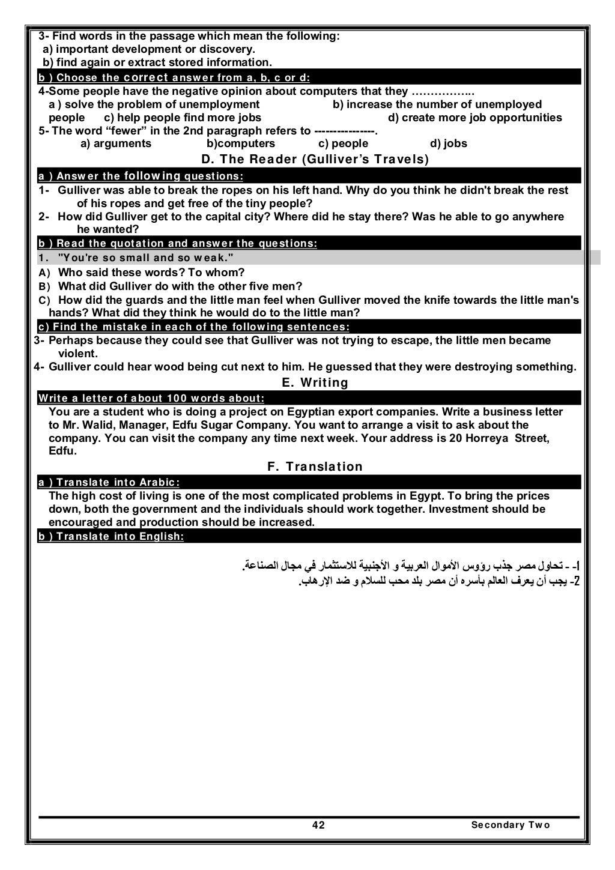 مذكرة الوحدات اللغة الإنجليزية الصف الثانى الثانوى