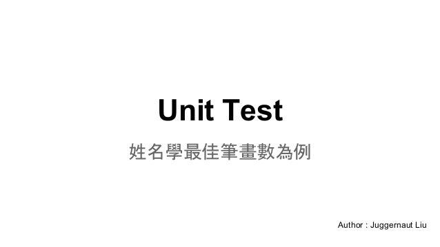 Unit Test 姓名學最佳筆畫數為例 Author : Juggernaut Liu