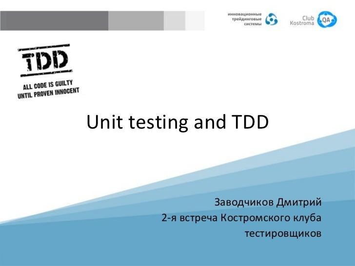 Unit testing and TDD Заводчиков Дмитрий 2-я встреча Костромского клуба тестировщиков