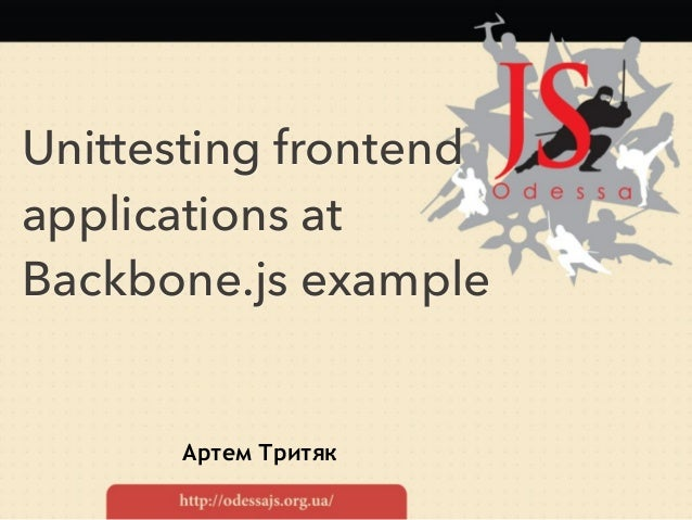 Артем Тритяк Unittesting frontend applications at Backbone.js example