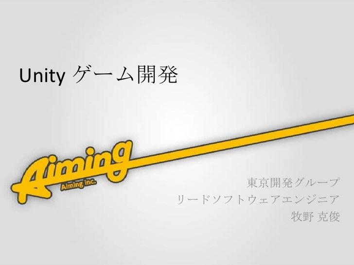 Unity ゲーム開発                東京開発グループ          リードソフトウェアエンジニア                    牧野 克俊