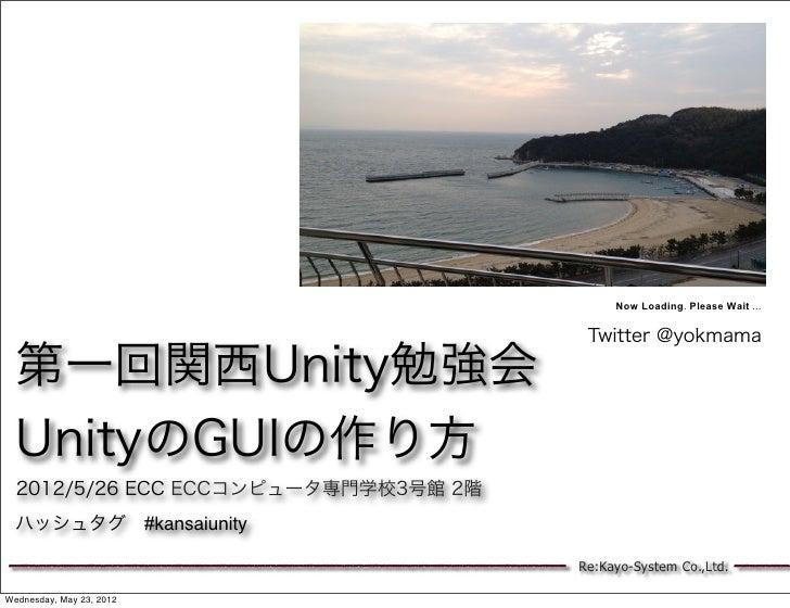 Now Loading. Please Wait ...                                       Twitter @yokmama  第一回関西Unity勉強会  UnityのGUIの作り方  2012/5/...
