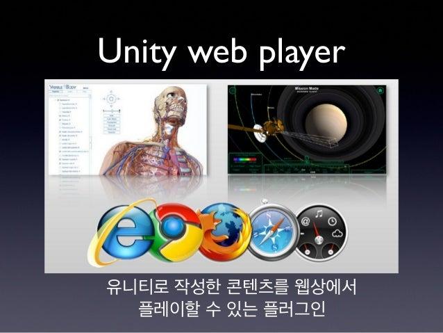 Unity web player 유니티로 작성한 콘텐츠를 웹상에서 플레이할 수 있는 플러그인