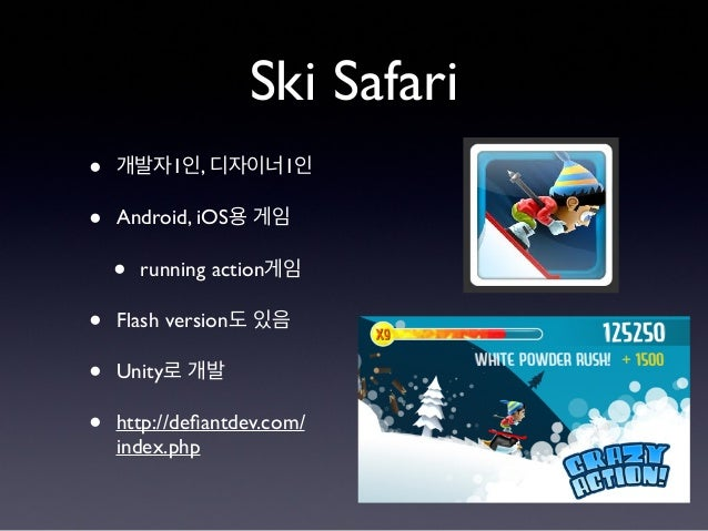 Ski Safari • 개발자1인, 디자이너1인 • Android, iOS용 게임 • running action게임 • Flash version도 있음 • Unity로 개발 • http://defiantdev.com/ i...