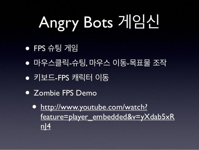 Angry Bots 게임신 • FPS 슈팅 게임 • 마우스클릭-슈팅, 마우스 이동-목표물 조작 • 키보드-FPS 캐릭터 이동 • Zombie FPS Demo • http://www.youtube.com/watch? fe...