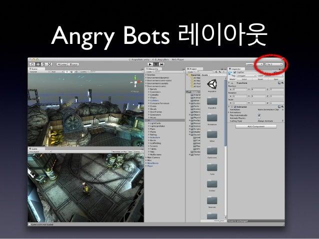 Angry Bots 레이아웃