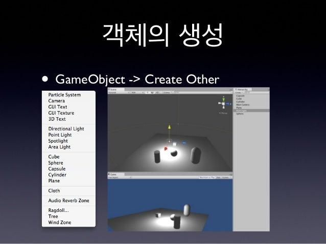 객체의 생성 • GameObject -> Create Other