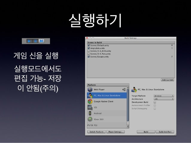 실행하기 게임 신을 실행 실행모드에서도 편집 가능- 저장 이 안됨(주의)