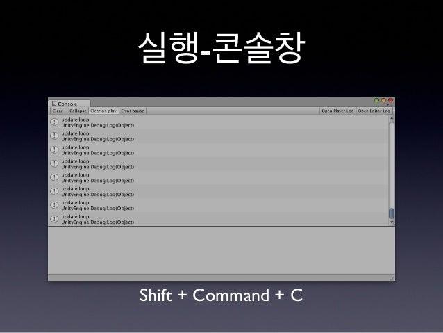 실행-콘솔창 Shift + Command + C