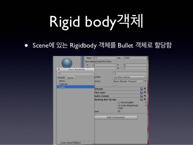 Rigid body객체 • Scene에 있는 Rigidbody 객체를 Bullet 객체로 할당함