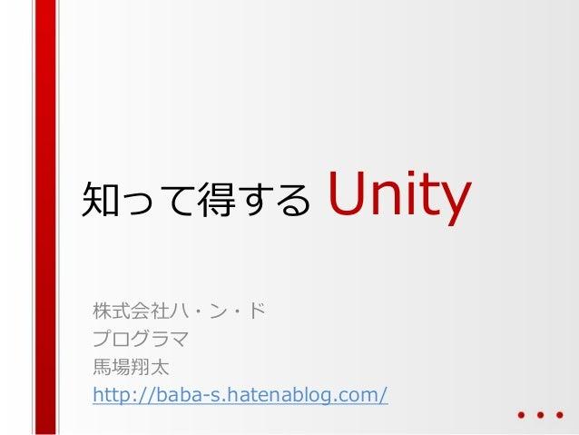 知って得する  Unity  株式会社ハ・ン・ド プログラマ 馬場翔太 http://baba-s.hatenablog.com/