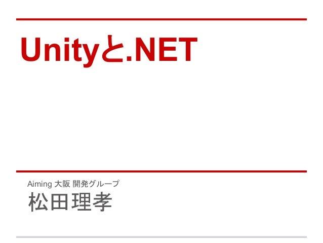 Unityと.NET Aiming 大阪 開発グループ 松田理孝