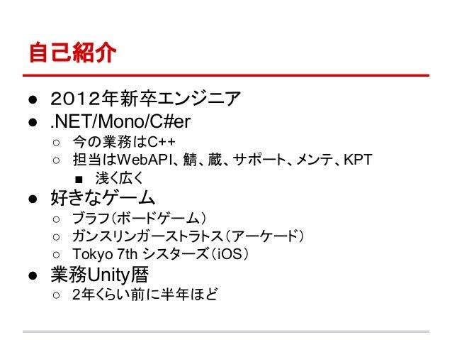 Unityと.NET Slide 2