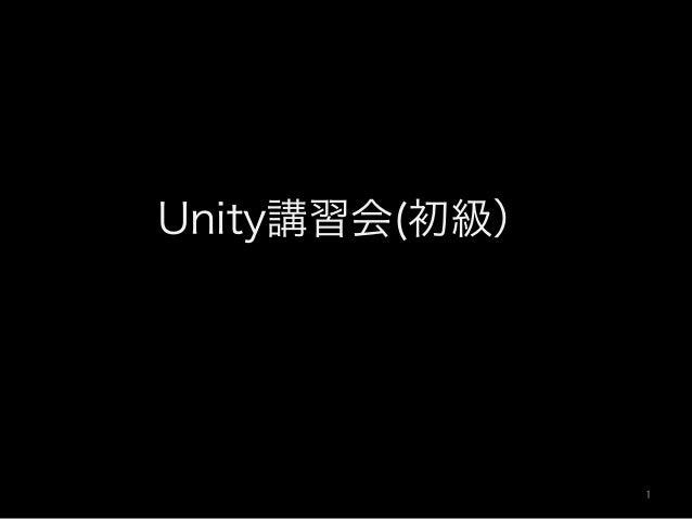 Unity講習会(初級) 1