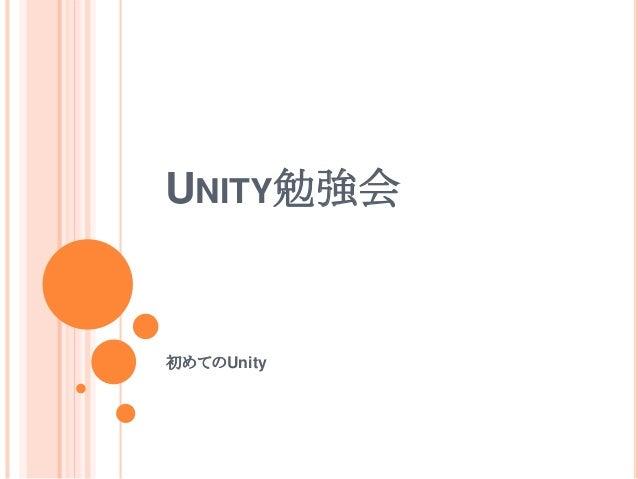 UNITY勉強会 初めてのUnity