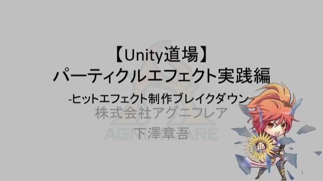 【Unity道場 2017】パーティクルエフェクト実践編 ~ヒットエフェクト制作プレイクダウン~