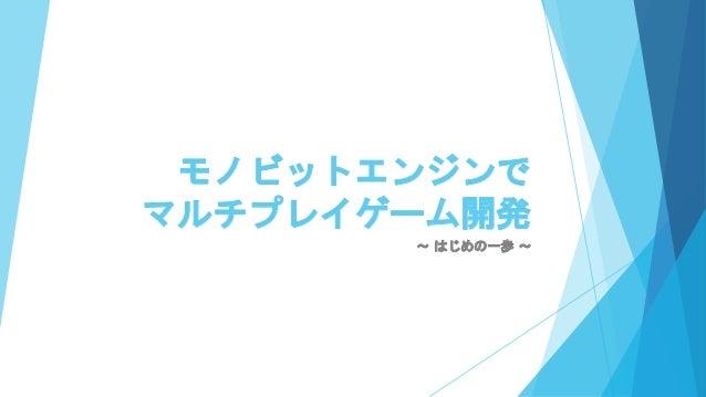 モノビットエンジンで マルチプレイゲーム開発 ~ はじめの一歩 ~