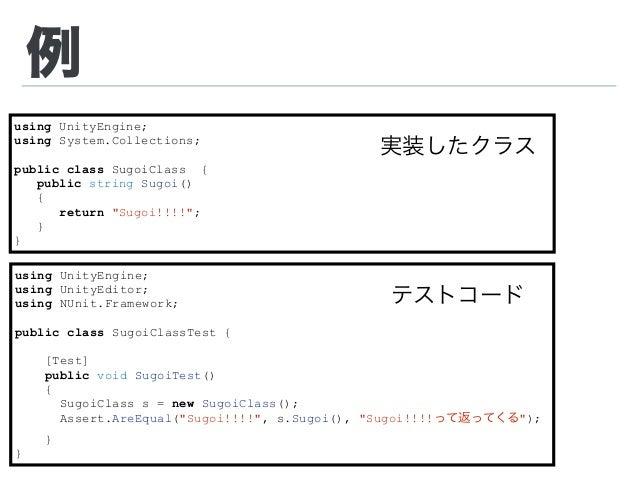 """例 using UnityEngine; using System.Collections; public class SugoiClass { public string Sugoi() { return """"Sugoi!!!!""""; } } u..."""