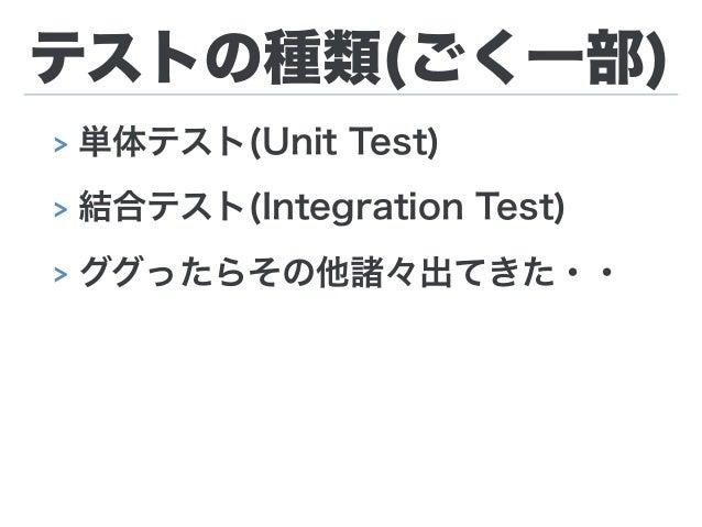テストの種類(ごく一部) > 単体テスト(Unit Test) > 結合テスト(Integration Test) > ググったらその他諸々出てきた・・