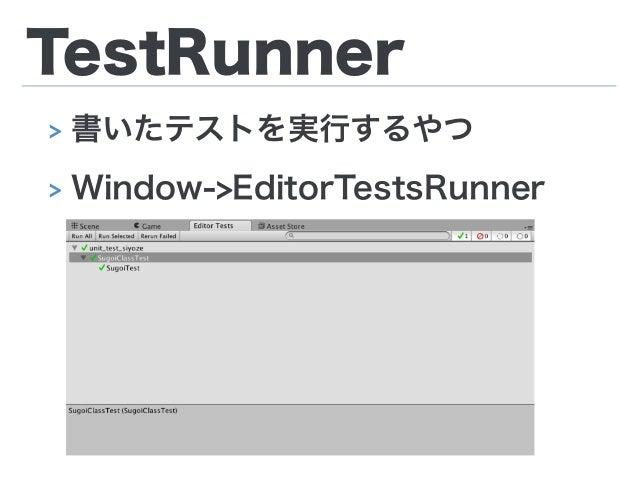 TestRunner > 書いたテストを実行するやつ > Window->EditorTestsRunner