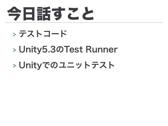 今日話すこと > テストコード > Unity5.3のTest Runner > Unityでのユニットテスト