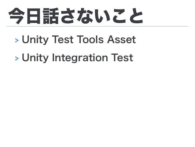 今日話さないこと > Unity Test Tools Asset > Unity Integration Test