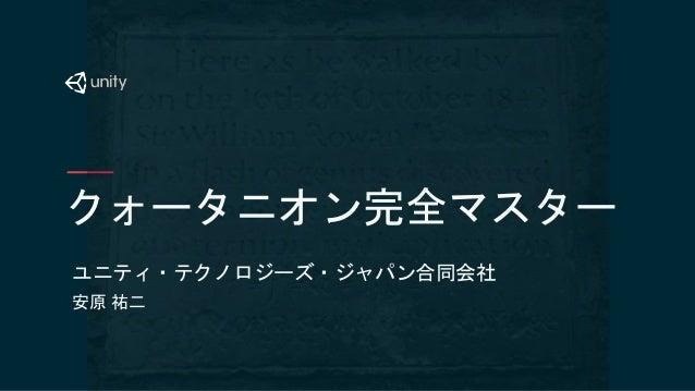 クォータニオン完全マスター ユニティ・テクノロジーズ・ジャパン合同会社 安原 祐二