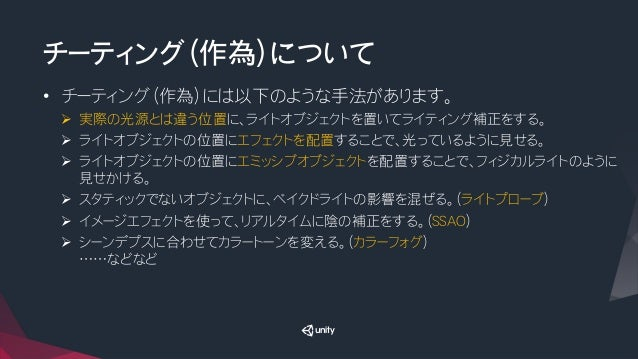 Maya/Unity間のシーンのイン/アウト  • Unity⇒Mayaは、Export2Maya(AssetStore/$60)を使うのがベスト。 UnityのシーンをMayaのMAシーンに変換して、そのまま引き渡せるので超便利。 • M...