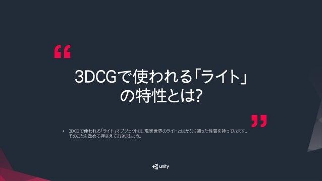 3DCGで使われる「ライト」 の特性とは? • 3DCGで使われる「ライト」オブジェクトは、現実世界のライトとはかなり違った性質を持っています。 そのことを改めて押さえておきましょう。