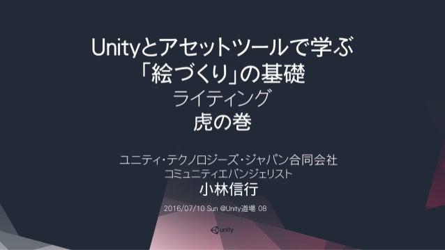 【Unity道場 2016】ライティング虎の巻