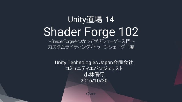 【Unity道場 2016】Shader Forge 102