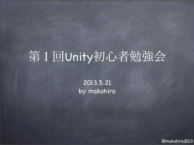 ©makohira2013 第1回Unity初心者勉強会 2013.5.21 by makohira