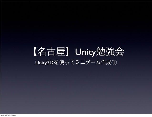 【名古屋】Unity勉強会 Unity2Dを使ってミニゲーム作成①  14年2月8日土曜日