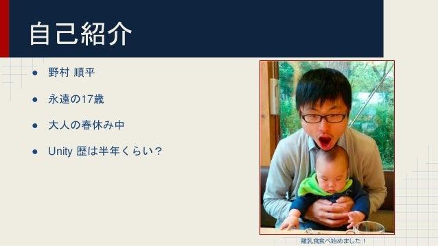 Unity勉強会 エフェクト Slide 2