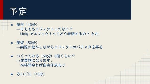 Unity勉強会 エフェクト Slide 3