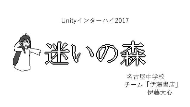 【Unityインターハイ2017】迷いの森 プレゼン資料