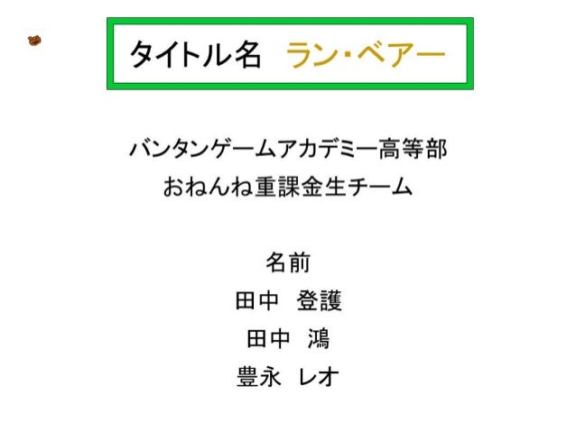【Unityインターハイ2017】ラン・ベアー プレゼン資料