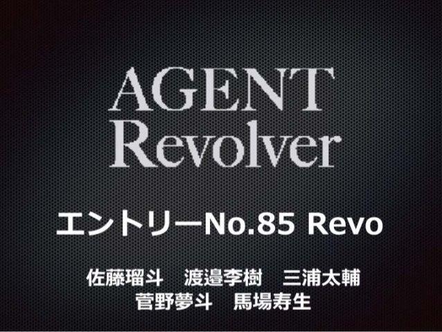 【Unityインターハイ2017】agent revolver プレゼン資料