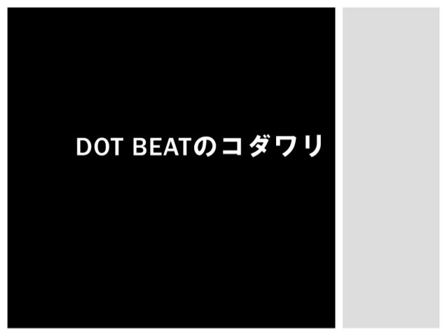 【Unityインターハイ2017】dot beat プレゼン資料