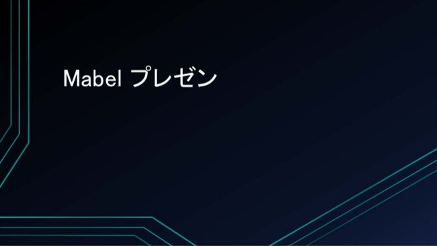 【Unityインターハイ2017】mabel プレゼン資料