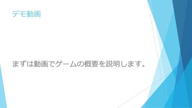 【Unityインターハイ2017】snow ball fight_プレゼン資料