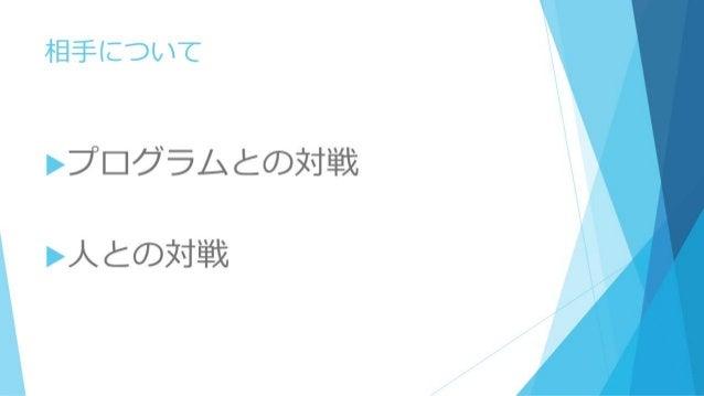 【Unityインターハイ2017】snow ball fight_プレゼン資料 Slide 2