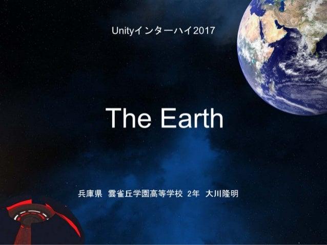 【Unityインターハイ2017】the earth プレゼン資料