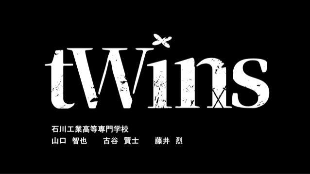 【Unityインターハイ2017】t wins プレゼン資料