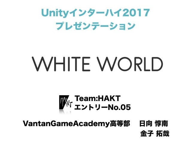 【Unityインターハイ2017】white world プレゼン資料